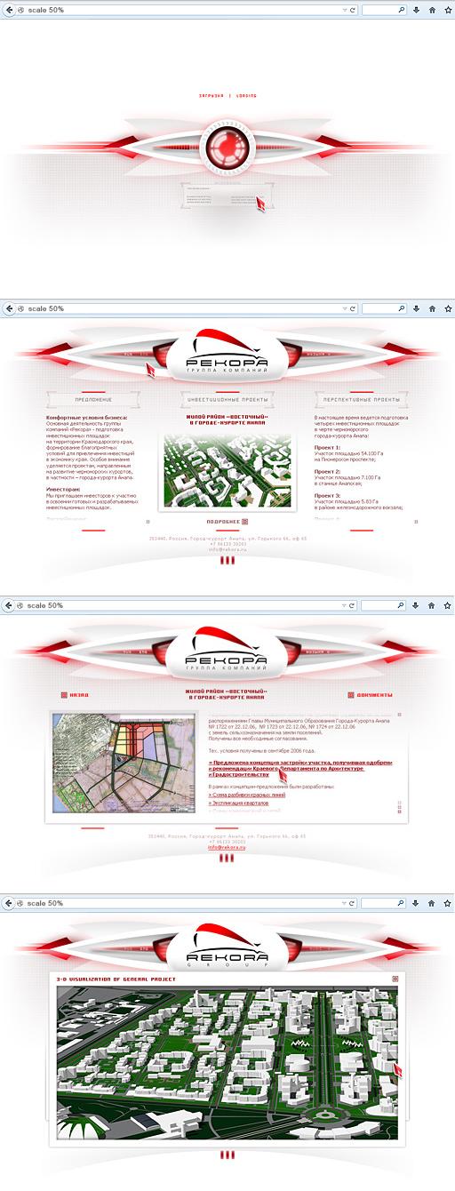 2008 - «Рекора» v1.0. - группа компаний