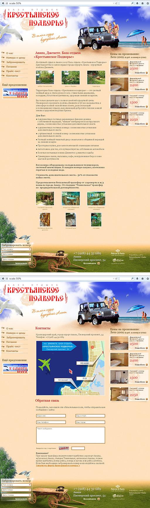 2009 - «Крестьянское Подворье» - база отдыха в Анапе, пос. Джемете