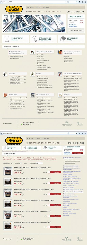 2012 - «96 cm» - кибермаркет стройматериалов