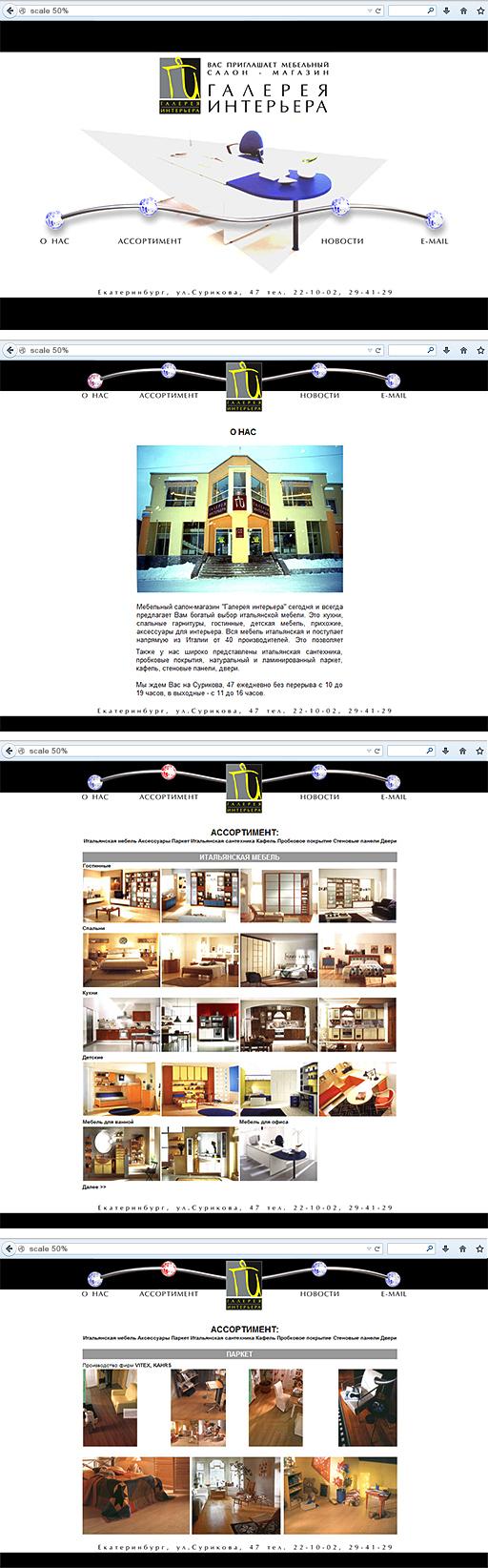 2000 - «Галерея Интерьера» - мебельный салон-магазин