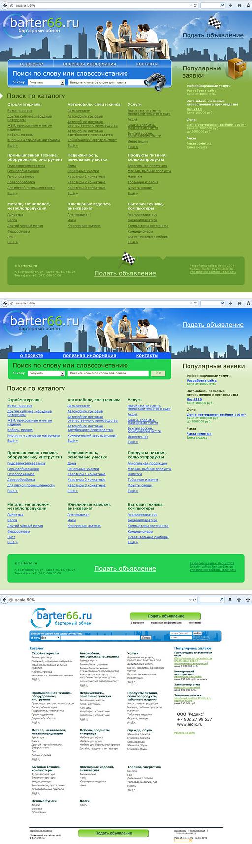 2009 - «Barter66.ru» - тематический каталог услуг