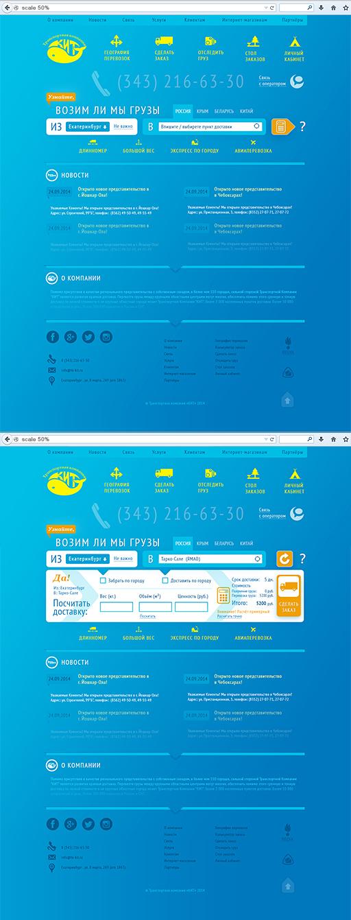 2014 - «Кит» - предложение редизайна сайта транспортной компании