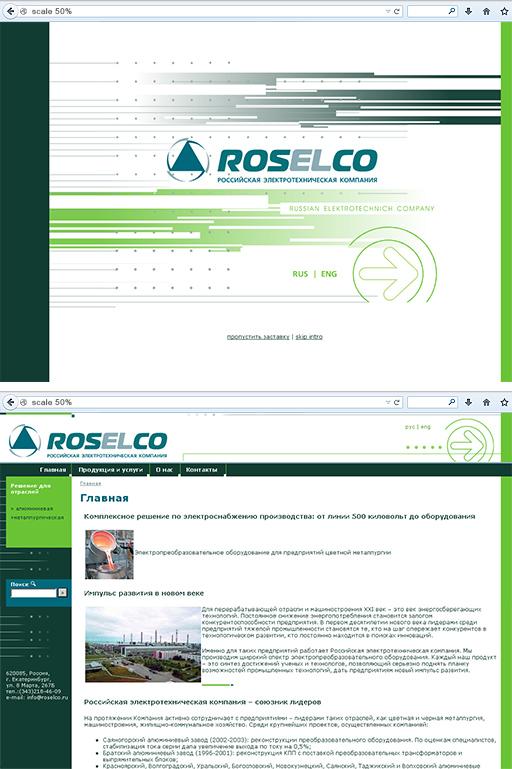 2005 - «Росэлко» - решения по электроснабжению производств