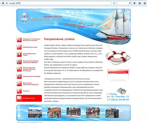 2010 - «Направление успеха» - рекламное агентство