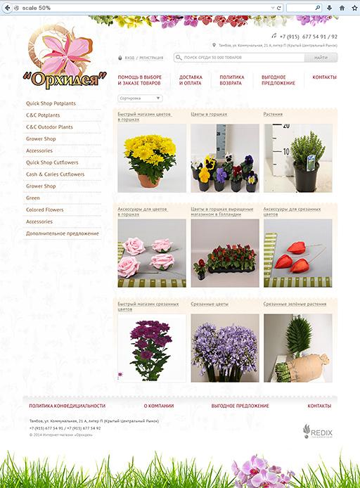 2014 - «Орхидея» - интернет магазин цветов