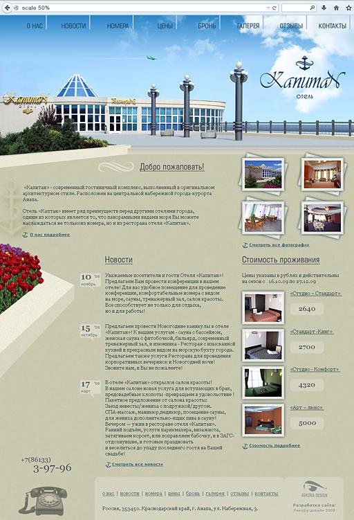 2008 - «Капитан» - отель в Анапе