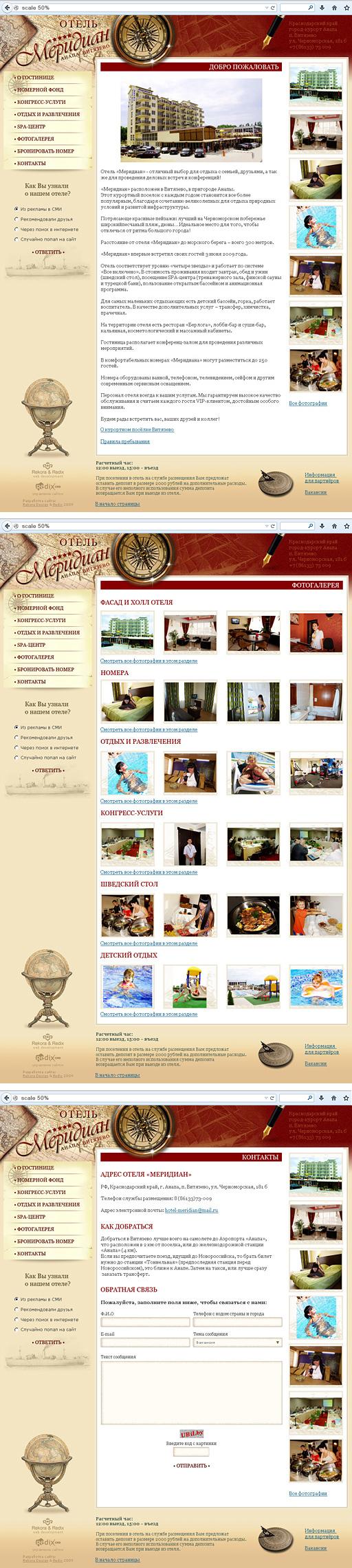2009 - «Меридиан» v1.0. - отель в Анапе, пос. Витязево