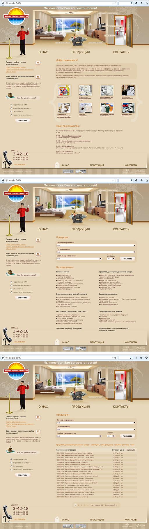 2009 - «Южное Гостеприимство» - курортно-сервисный центр