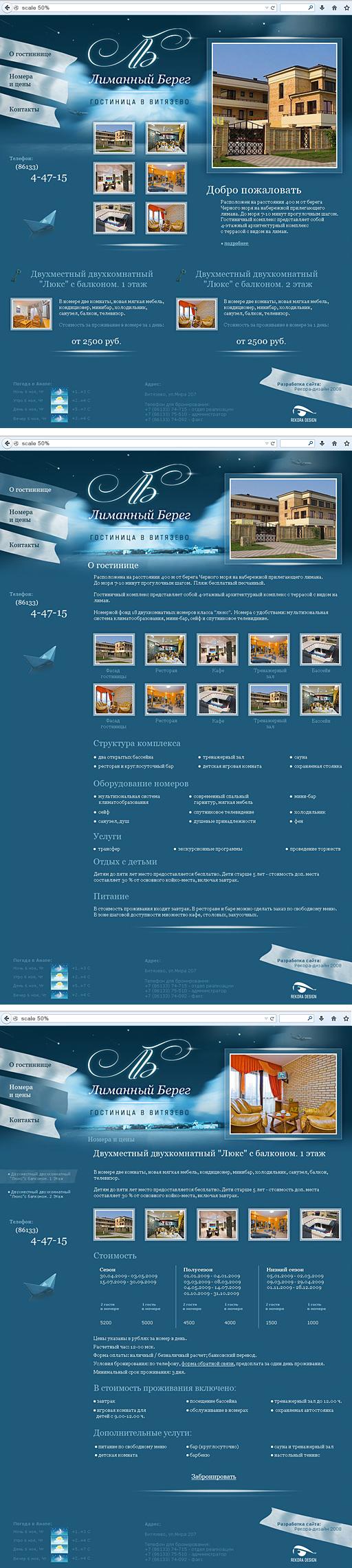2008 - «Лиманный берег» - отель в Анапе, пос. Витязево