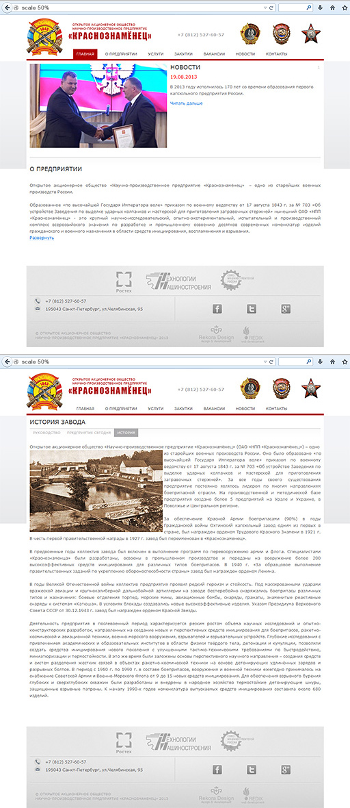 2013 - НПП «Краснознаменец» - корпоративный веб-сайт