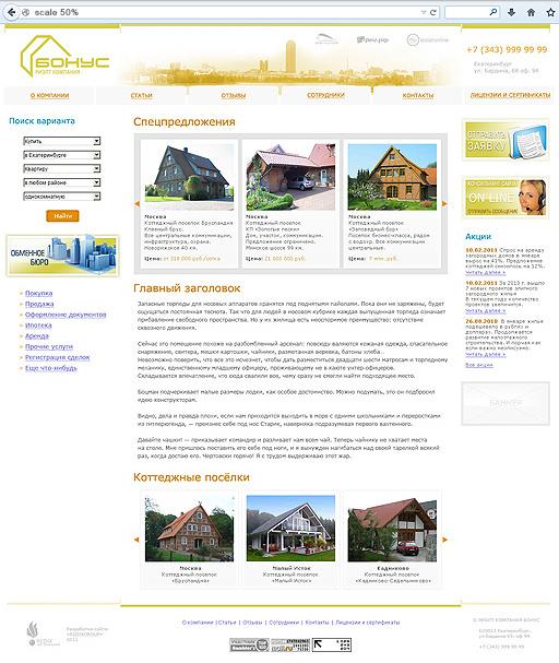 2011 - «Бонус» v1.0. - риэлт-компания