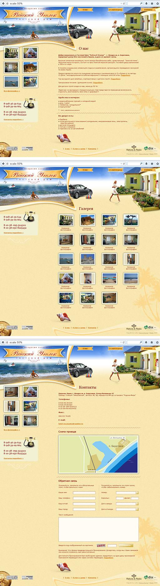 2009 - «Райский Уголок» - гостевой дом в Феодосии, пос. Береговое