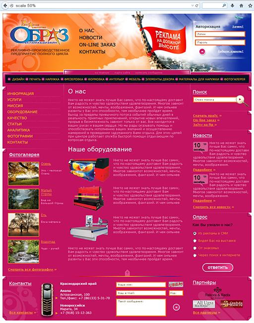 2009 - «Образ» - рекламное агентство