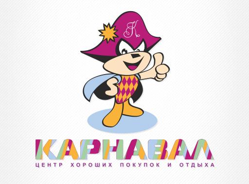 «Карнавал» - персонаж и логотип торгового центра