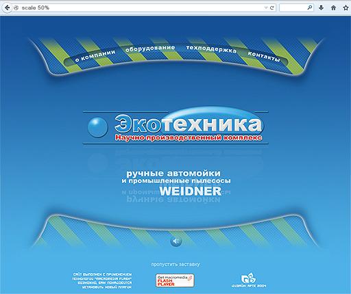 2004 - НПК «Эко Техника»