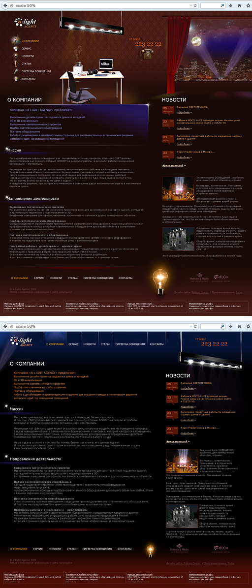 2009 - «A-Light agency» - светотехнический дизайн