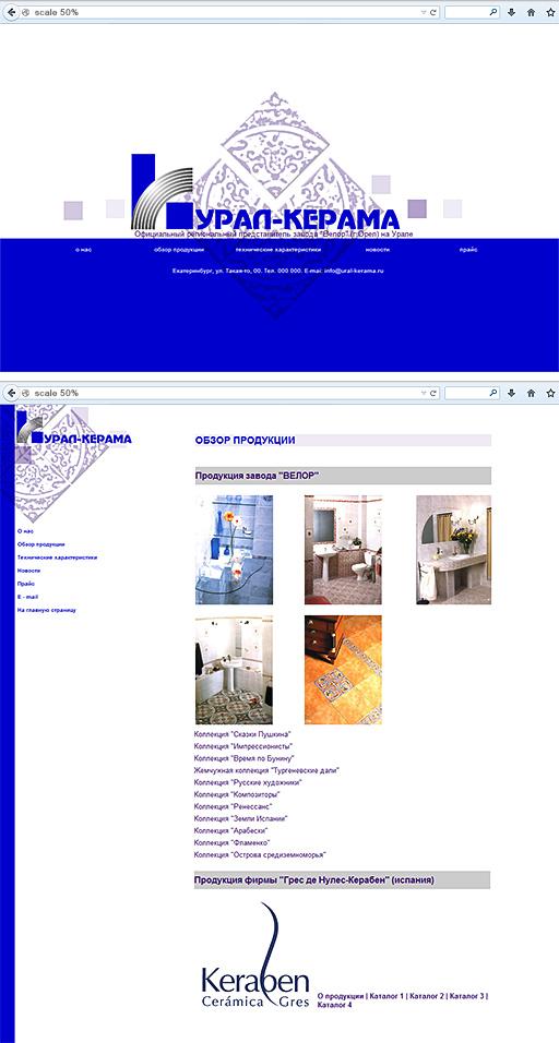 2000 - «Урал-Керама» - магазины керамической плитки
