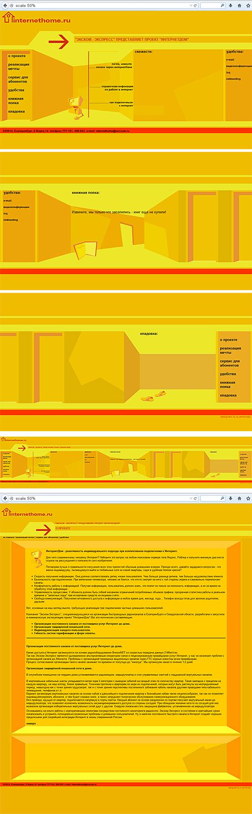 2001 - «Интернетдом» - проект оператора «Экском-экспресс»