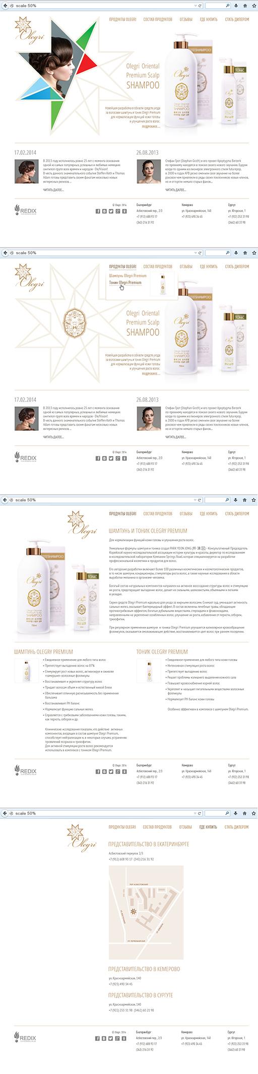2014 - «Olegri» - сайт брэнда продукции и услуг для красоты