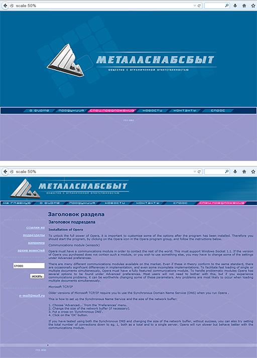 2002 - «Металлснабсбыт» - поставки металлопроката