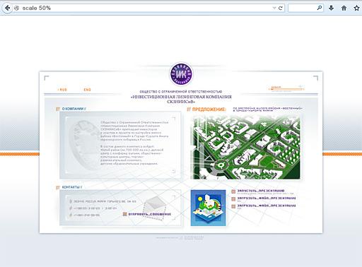 2007 - Инвестиционно-лизинговая компания СКЗНИИСиВ