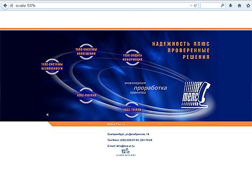 2004 - «Телс» - радиотехническое оборудование