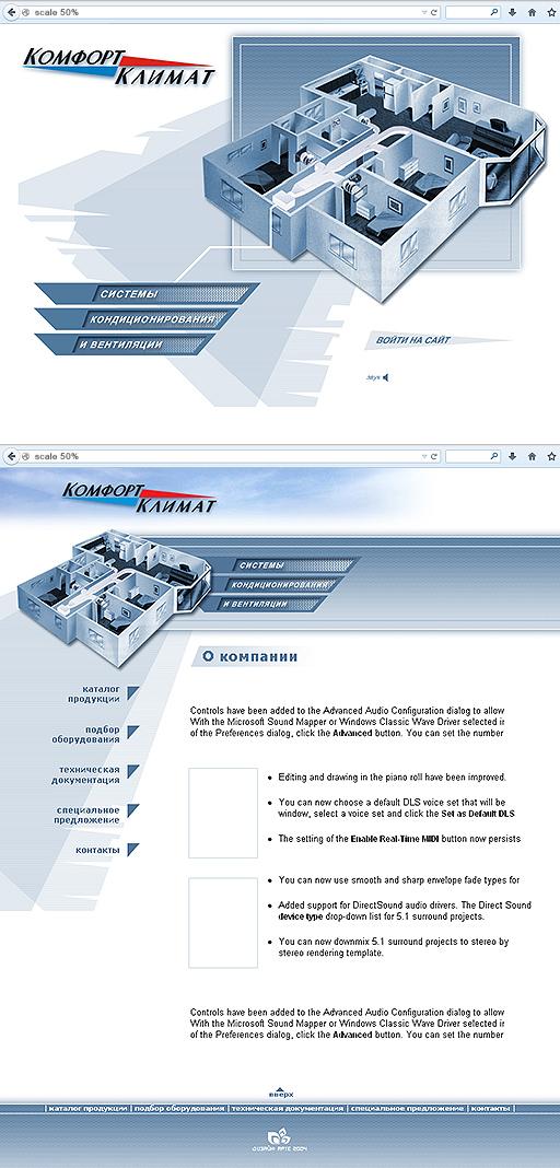 2004 - «Комфорт-Климат» - оборудование для кондиционирования и вентиляции