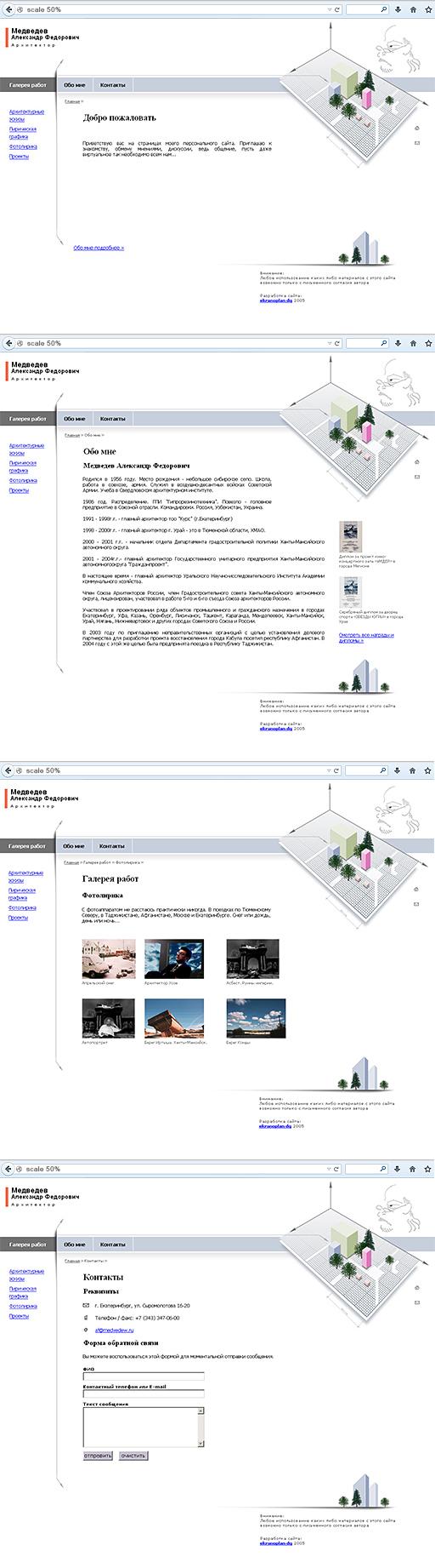 2005 - Медведев Александр Фёдорович - персональный сайт архитектора
