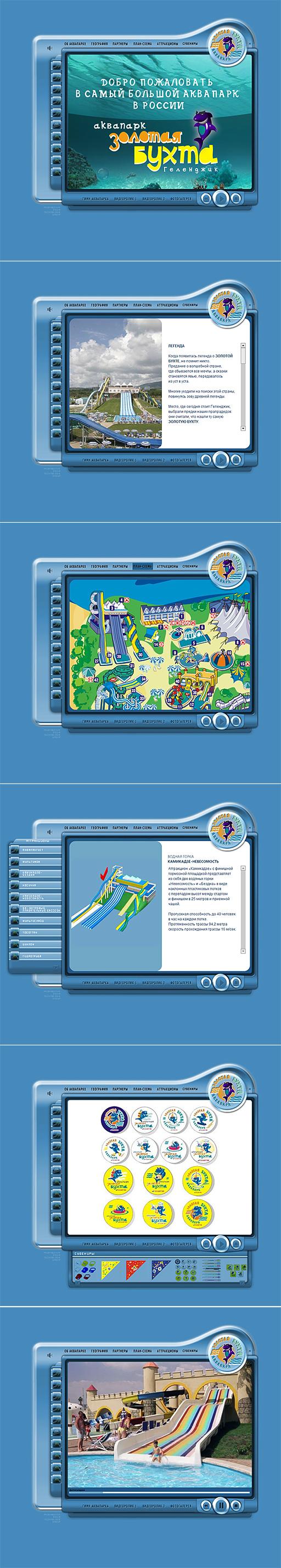 2005 - «Золотая Бухта» - мультимедийная презентация аквапарка в Геленджике