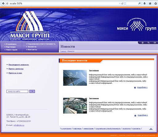 2005 - «Макси-Групп» - холдинговая компания