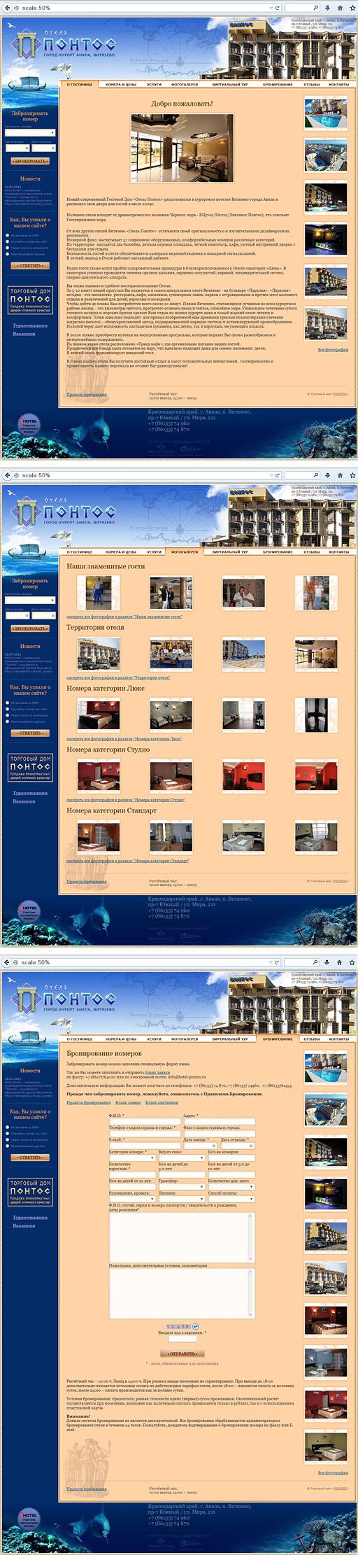 2009 - «Понтос» - отель в Анапе, пос. Витязево