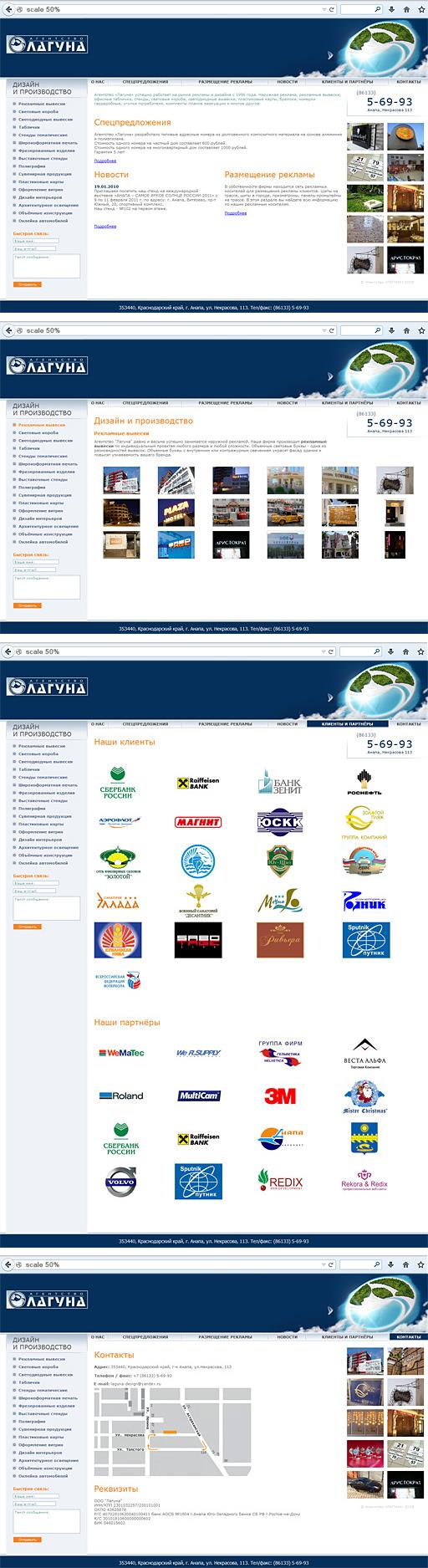 2009 - «Лагуна» - рекламное агентство