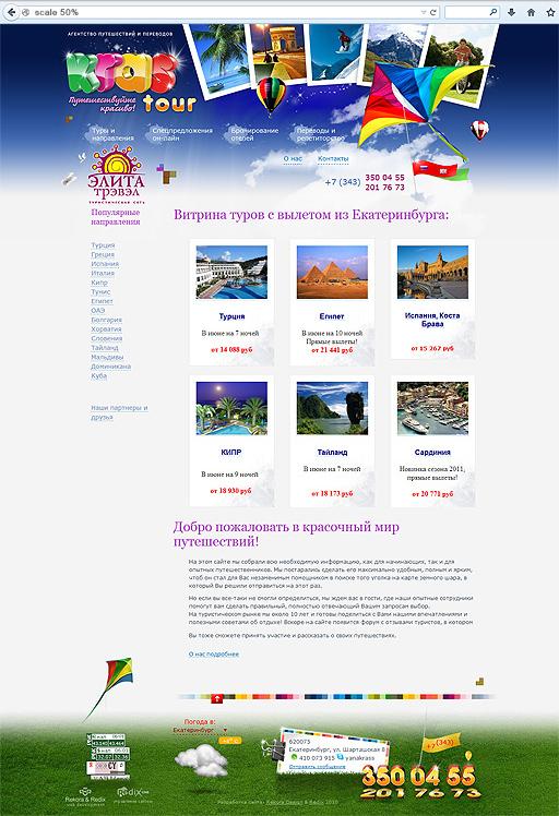 2010 - «Kras Tour» - агентство путешествий и переводов