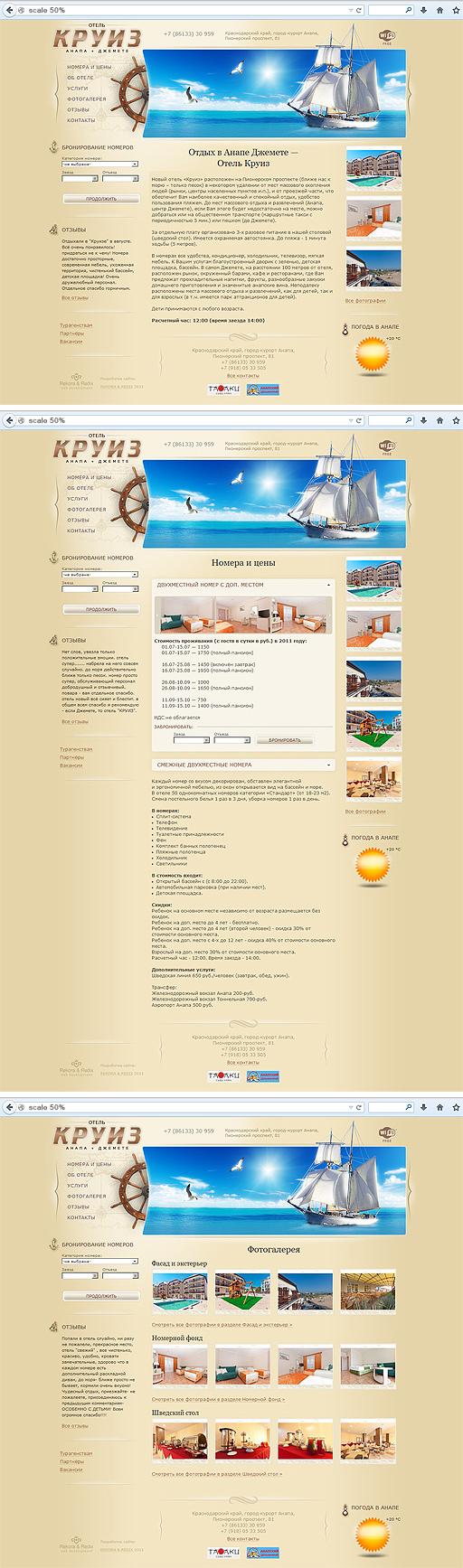2011 - «Круиз» - отель в Анапе, пос. Джемете