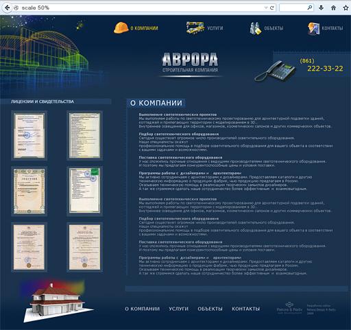2009 - «Аврора» - строительная компания