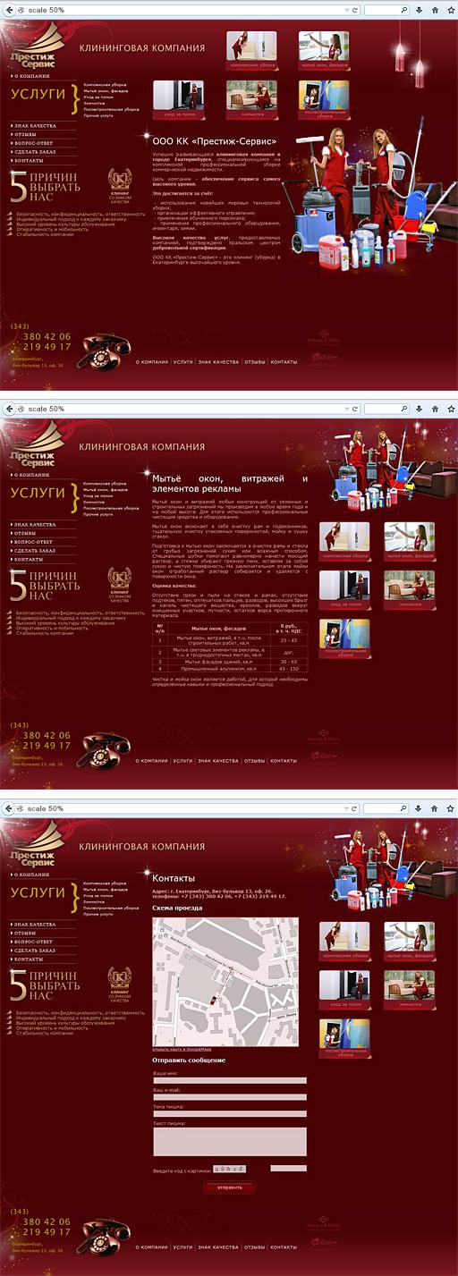 2009 - «Престиж Сервис» - клининговая компания