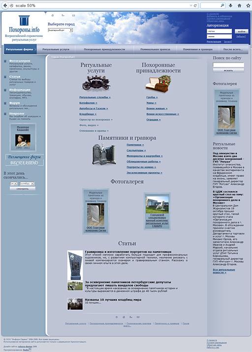 2008 - «Похороны Инфо» - тематический портал