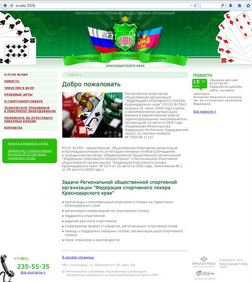 2009 - Федерация портивного покера Краснодарского Края