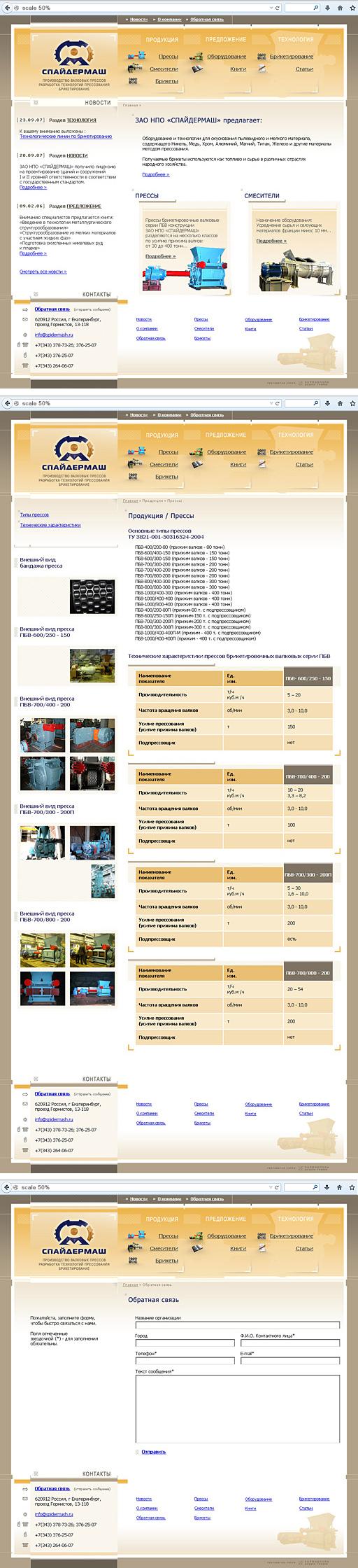 2008 - «Спайдермаш» - производство валковых прессов
