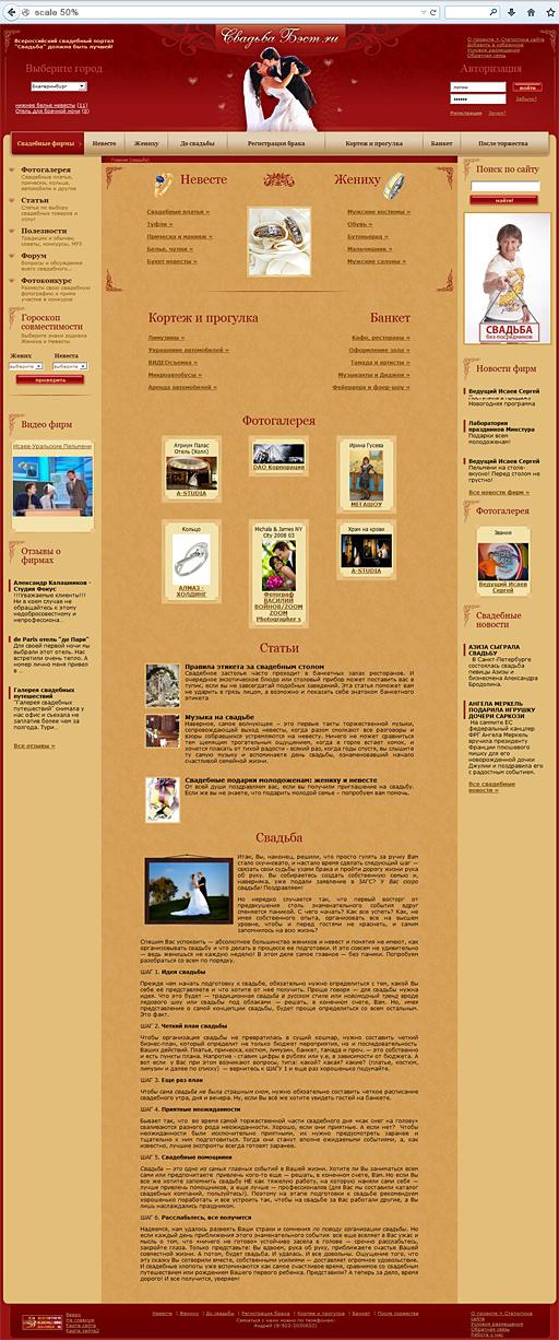 2007 - «Свадьба Бэст» - тематический портал