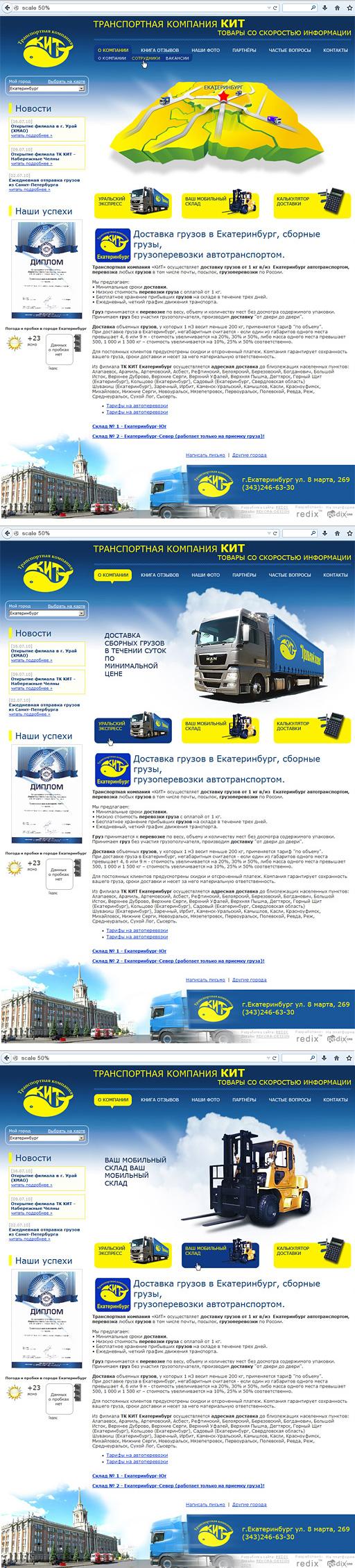 2009 - «Кит» - транспортная компания