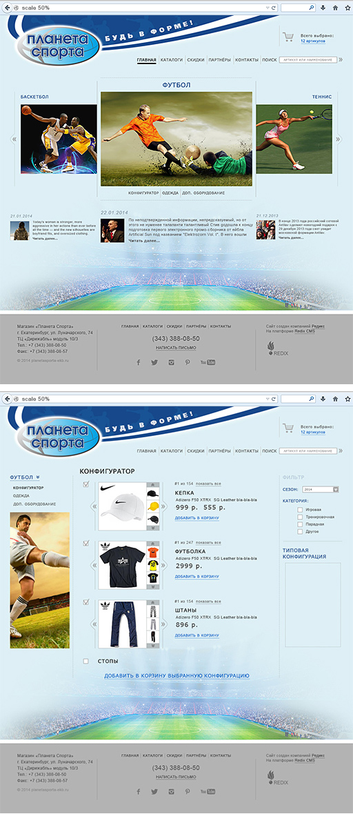 2014 - «Планета Спорта» - интернет магазин