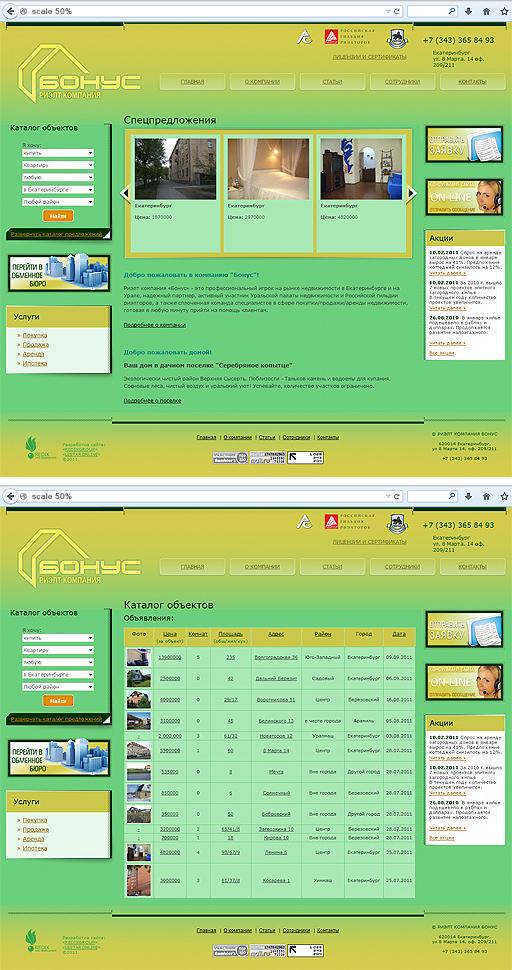 2011 - «Бонус» v2.0. - риэлт-компания