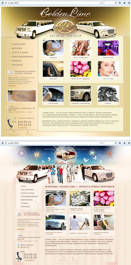 2012 - «Golden Limo» - корпоративный веб-сайт