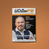Верстка журнала ЦОДыРФ