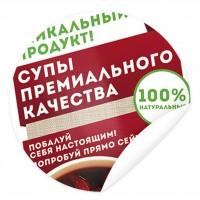 Производство и доставка супов