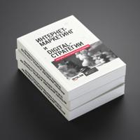 Верстка учебника по интернет-маркетингу