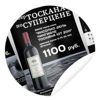 Плакаты про вино