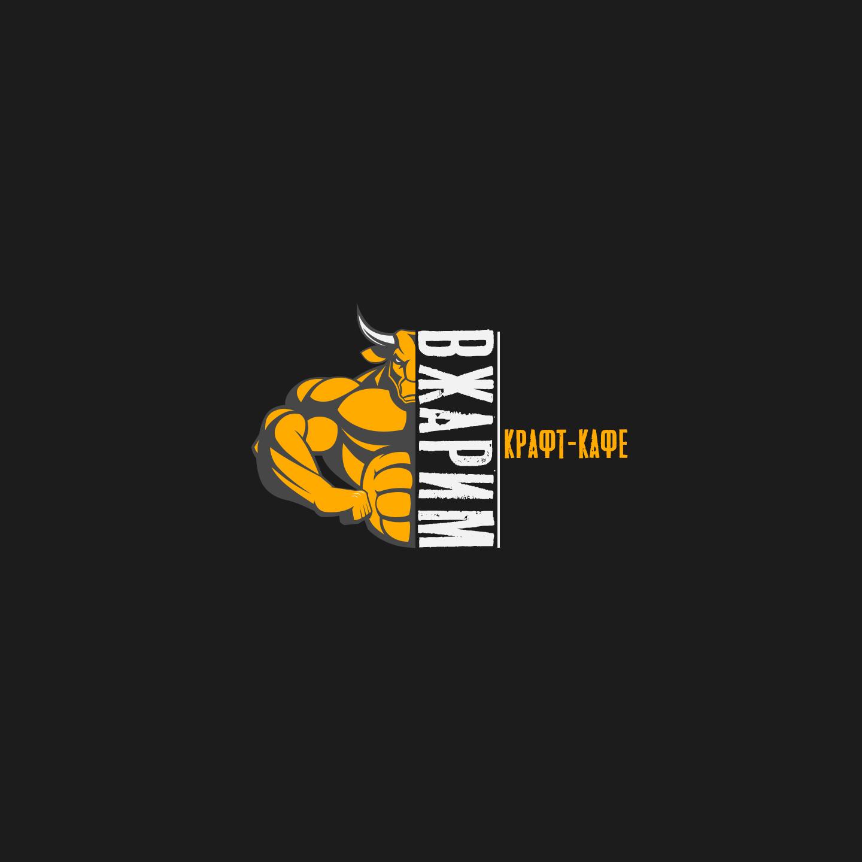 Требуется, разработка логотипа для крафт-кафе «ВЖАРИМ». фото f_361600ddc2967d18.jpg