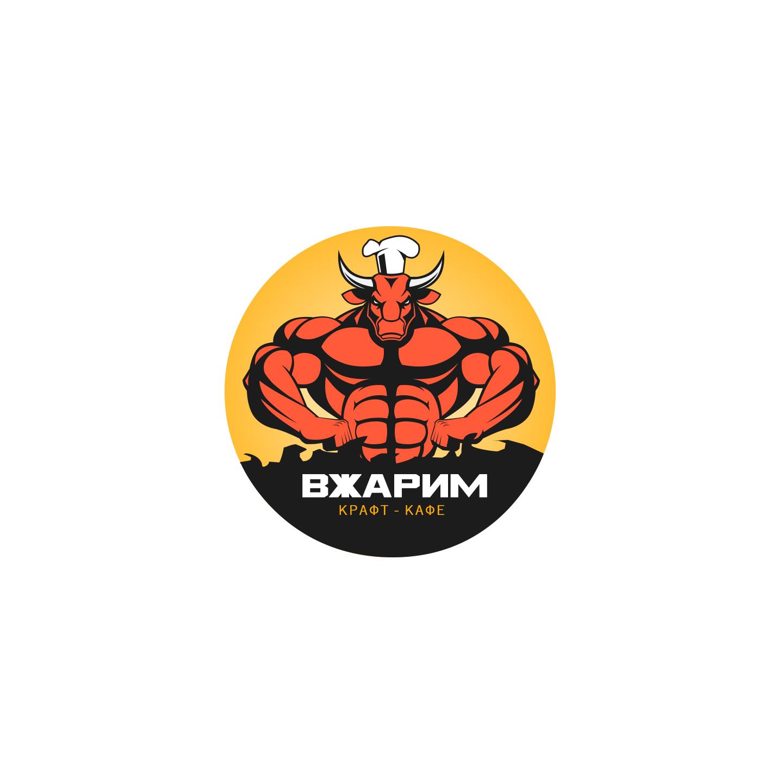 Требуется, разработка логотипа для крафт-кафе «ВЖАРИМ». фото f_478600ddc0788058.jpg